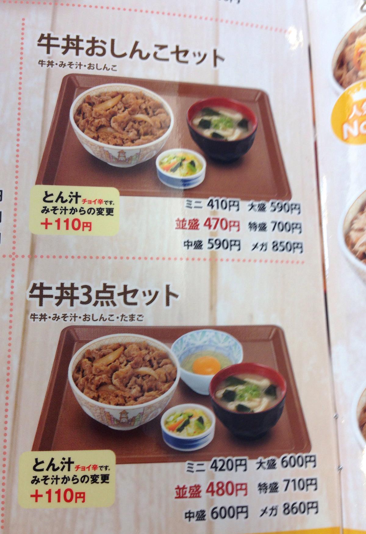 gyuudon-menu
