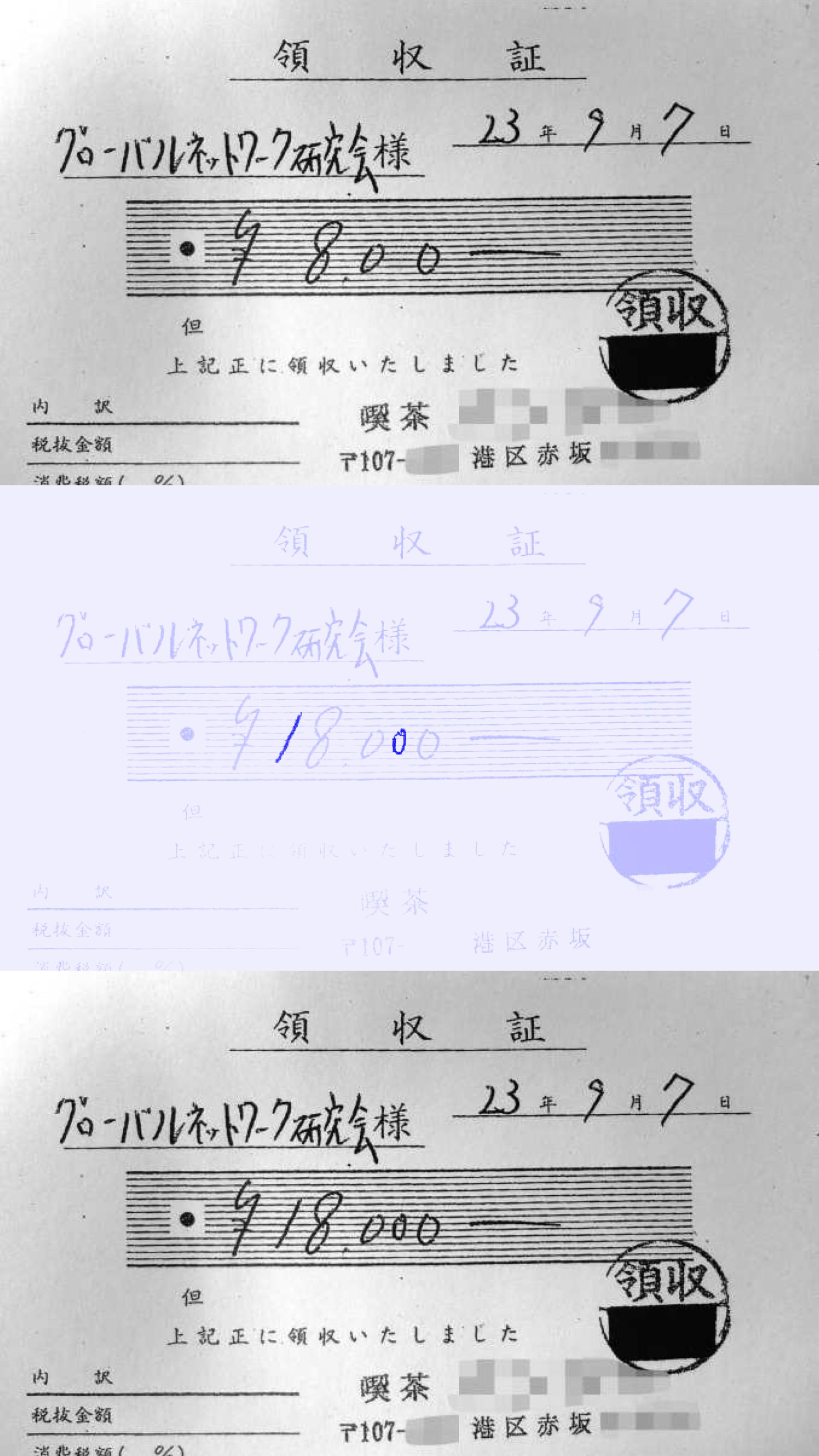 領収書の画像