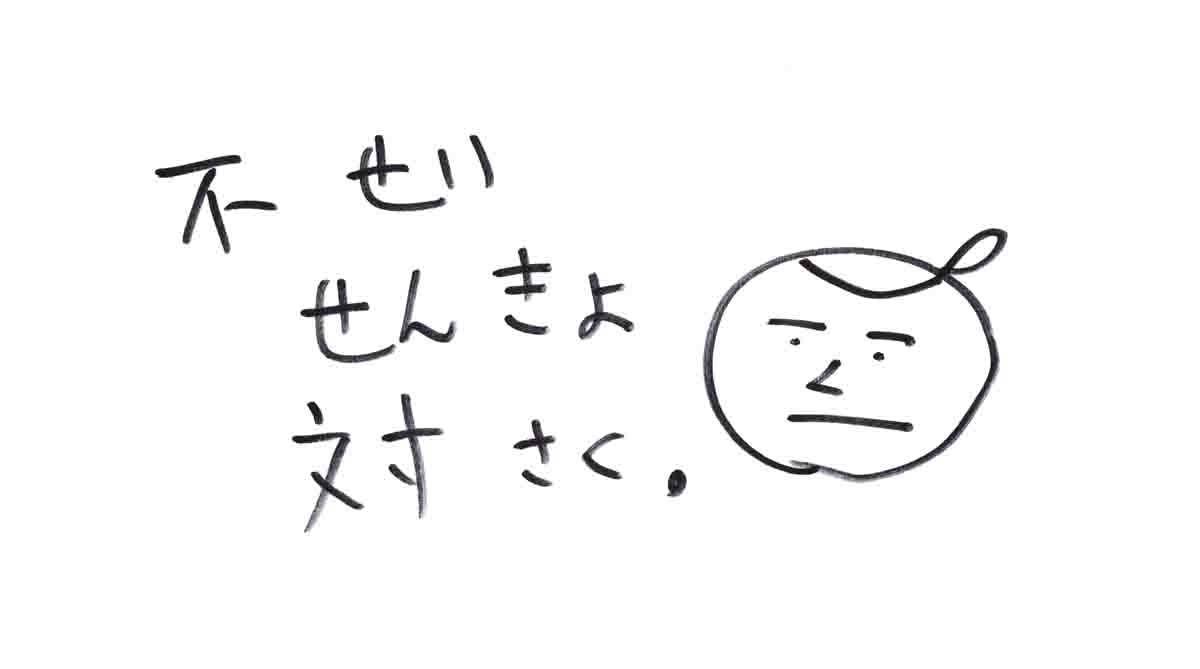 fusei-senkyo-3