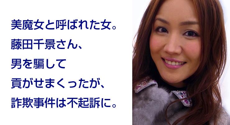 fujita-fukiso