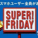 super_friday1