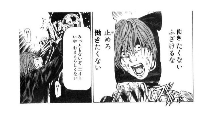 death-note-colla3