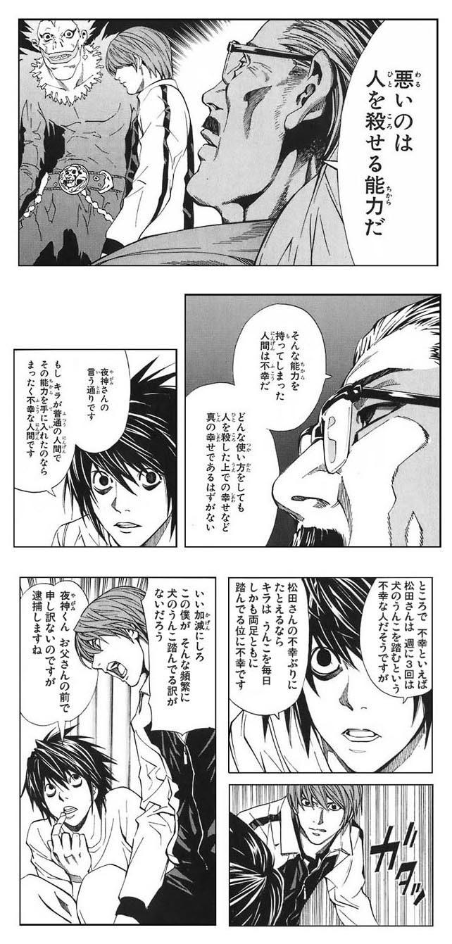 death-note-fukou