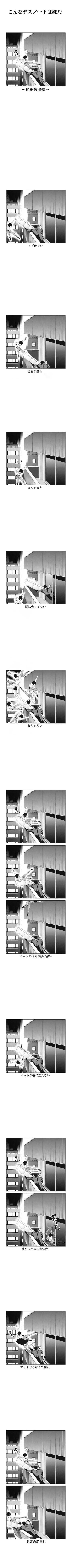 deathnote-matsuda-building