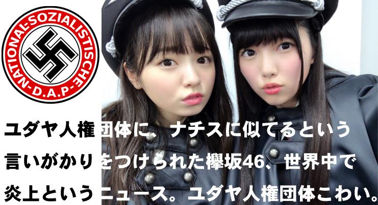 keyakizaka46-nazi