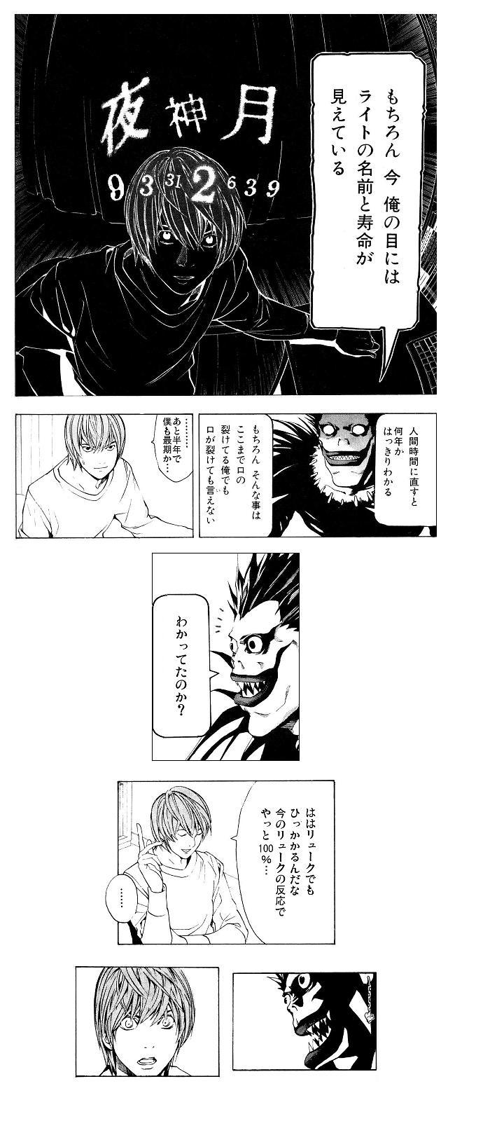 shinigami-no-me
