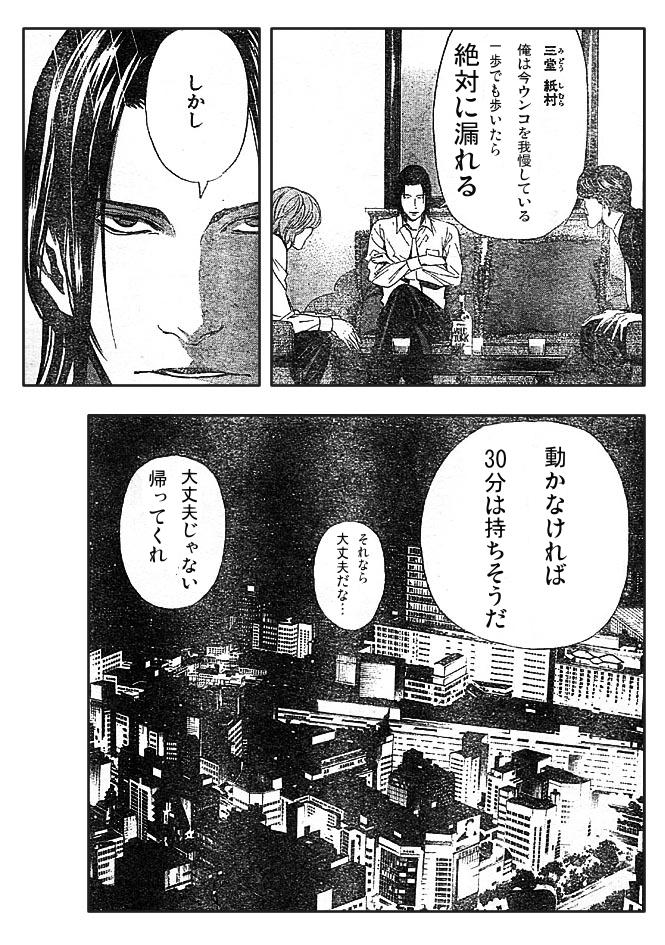 奈南川零司 (なみかわれいじ)、うんこを我慢。