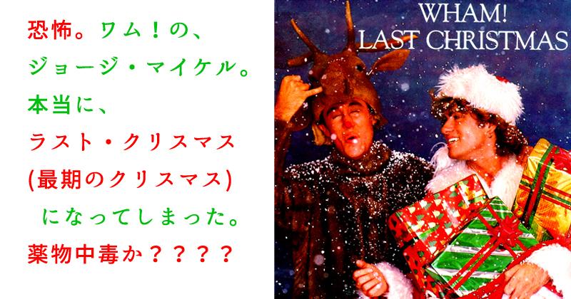 last-christmas-george