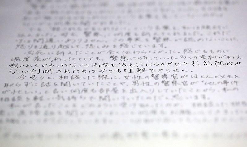 tomita-mayu-syuki