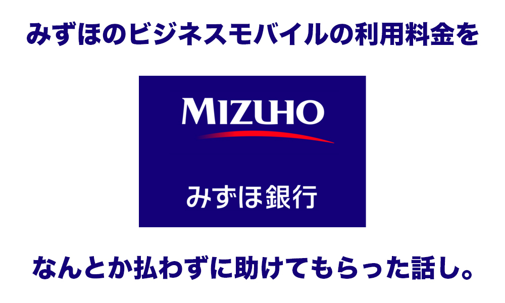 mizuho-business-mobile
