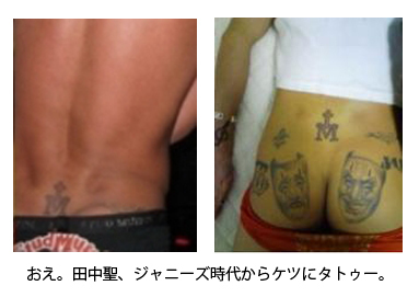 tanaka-koki-tatoo