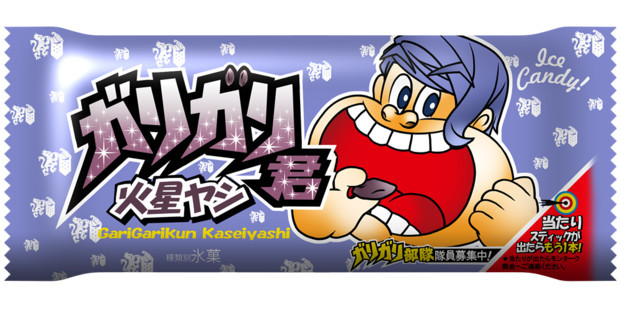 garigari-kun-kasei-yashi