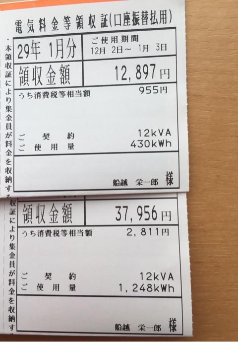 matsuikazuyo-ryousyuusyo