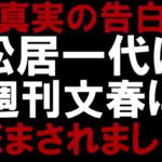 matsuikazuyo-youtube-1-01