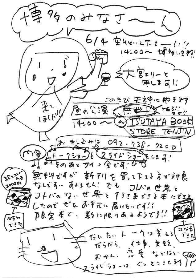 oomiya-hisseki