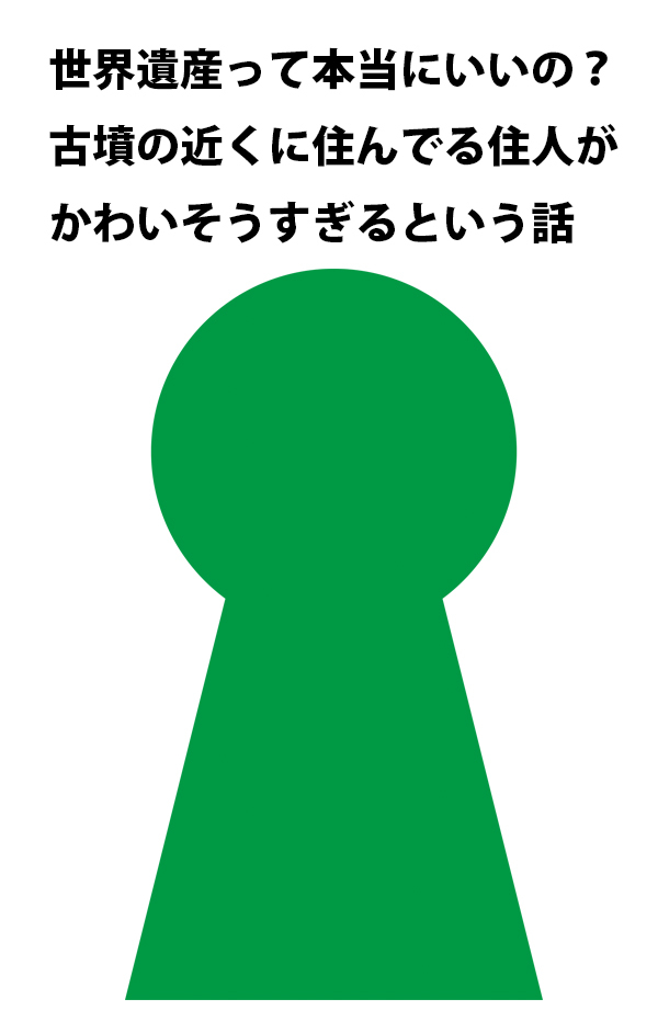 kofun-top
