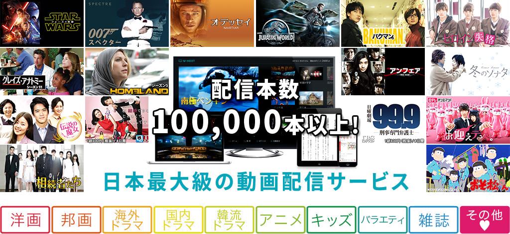 動画U-NEXT