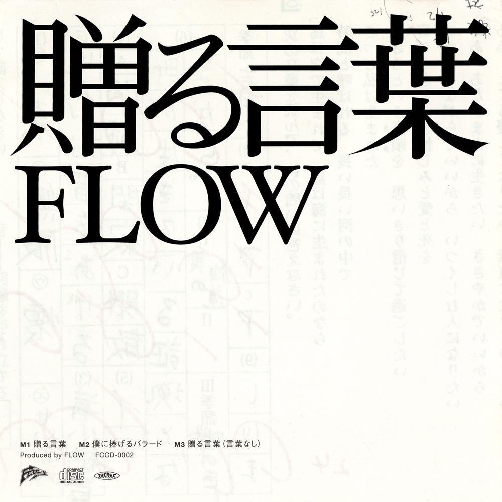 FLOW贈る言葉ジャケット画像