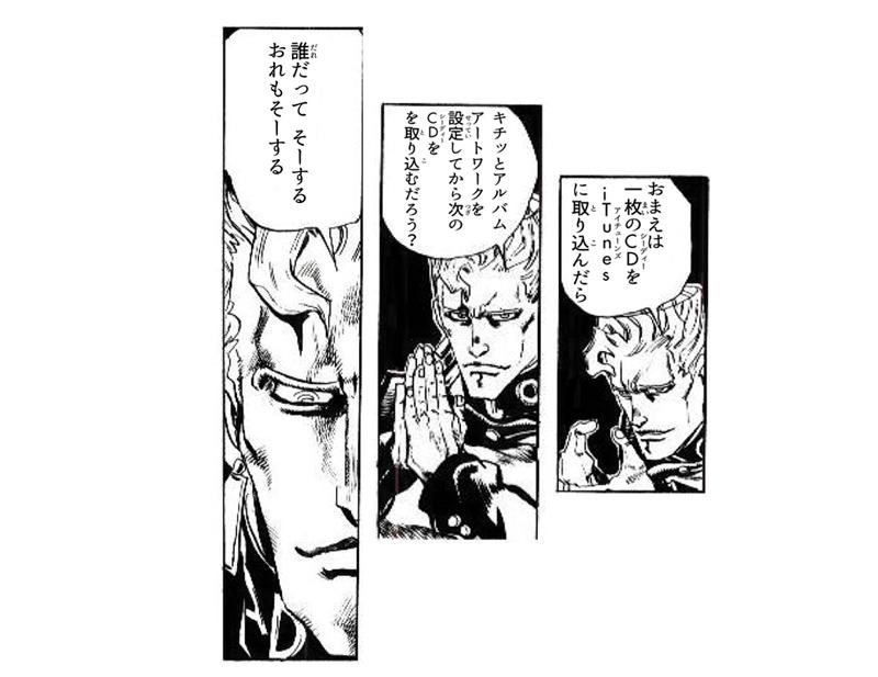 虹村CDうんちく画像