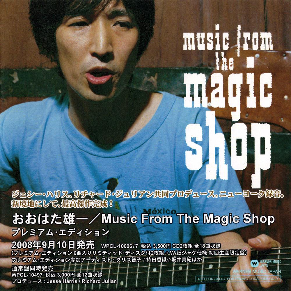 おおはた雄一 Music From The Magic Shopジャケット画像