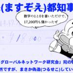 tsuruseko