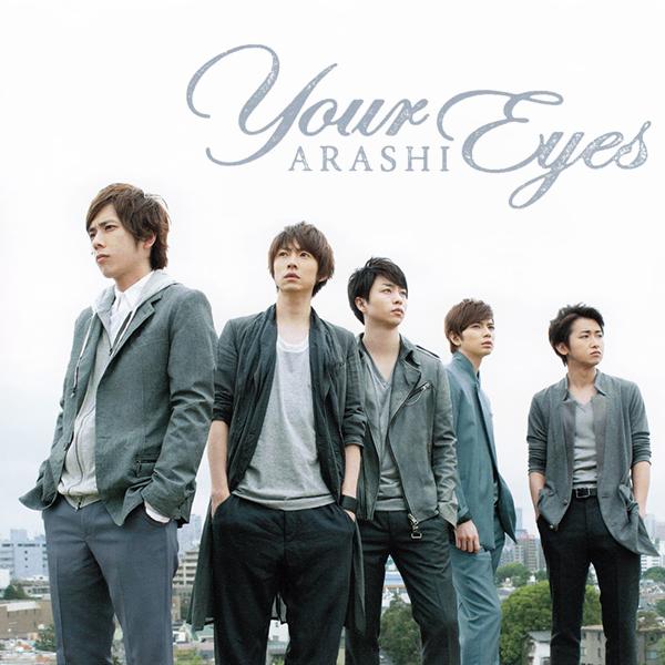 嵐Your Eyes通常盤