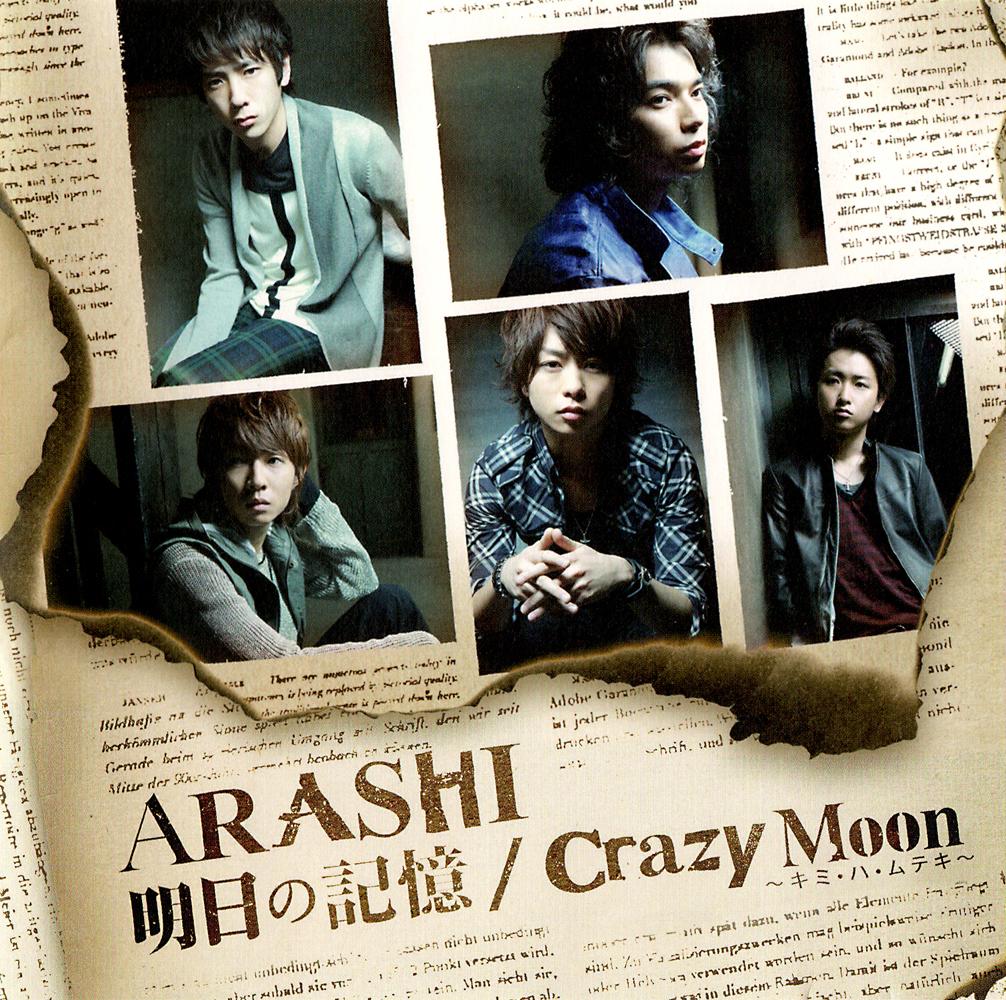 arashi ashita-no-kioku