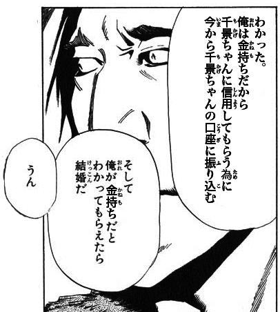 漫画『DEATH NOTE -デスノート-』6巻より。セリフ若干改変。