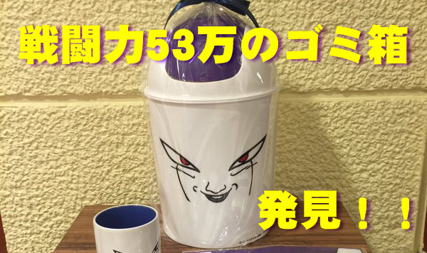 freiza-gomibako-top