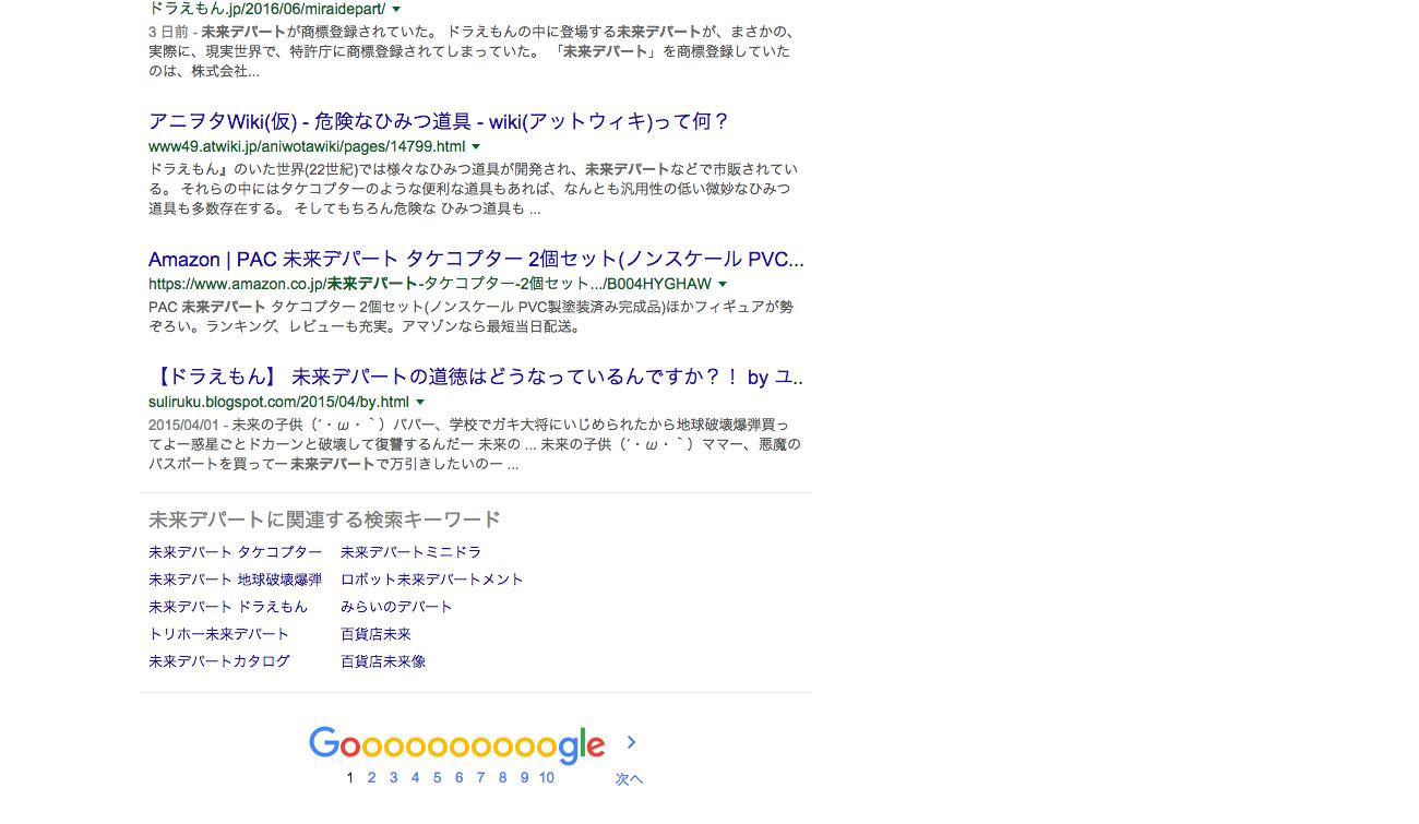 Googleでの、「未来デパート」での検索結果