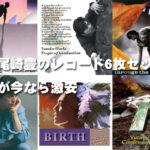 ozaki-record-set