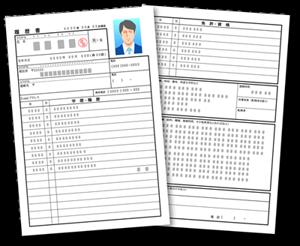 履歴書の画像