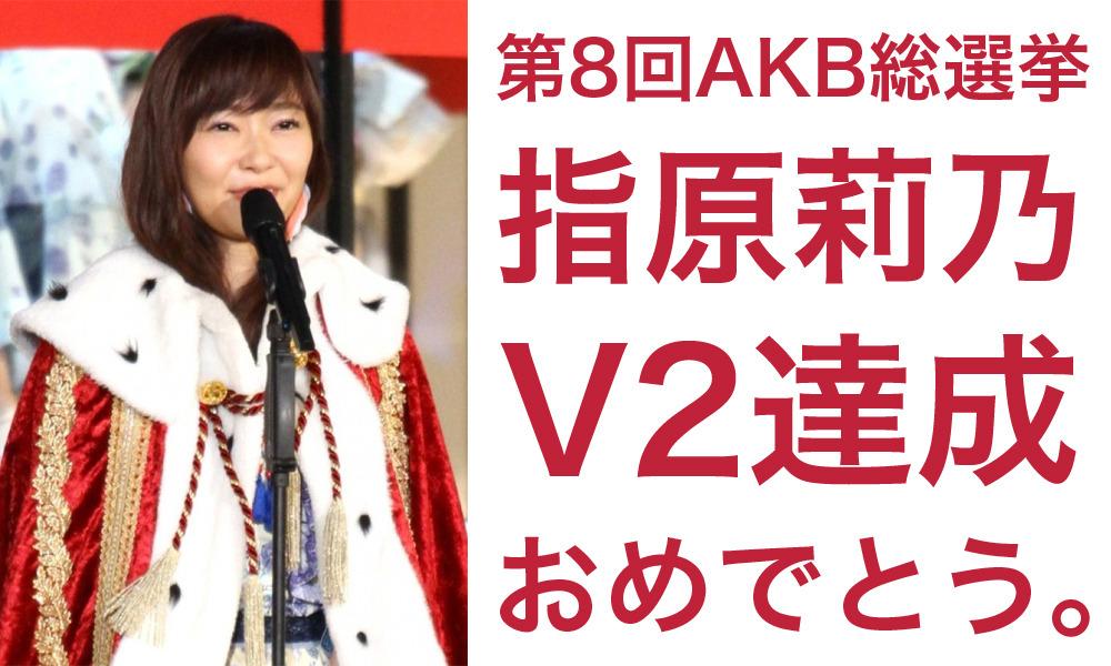 v2_sashihara_top