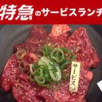 yakiniku-tokkyuu-top