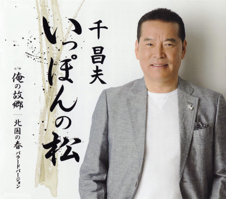 千昌夫「いっぽんの松」のジャケット画像