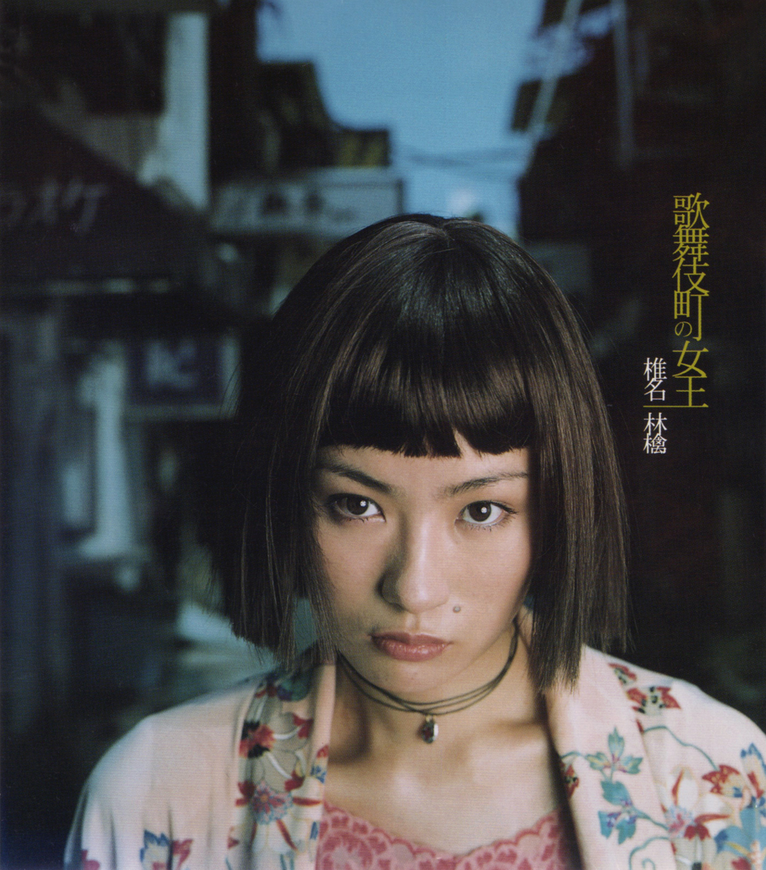 椎名林檎の、歌舞伎町の女王のジャケット画像