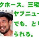 miyake-youhei