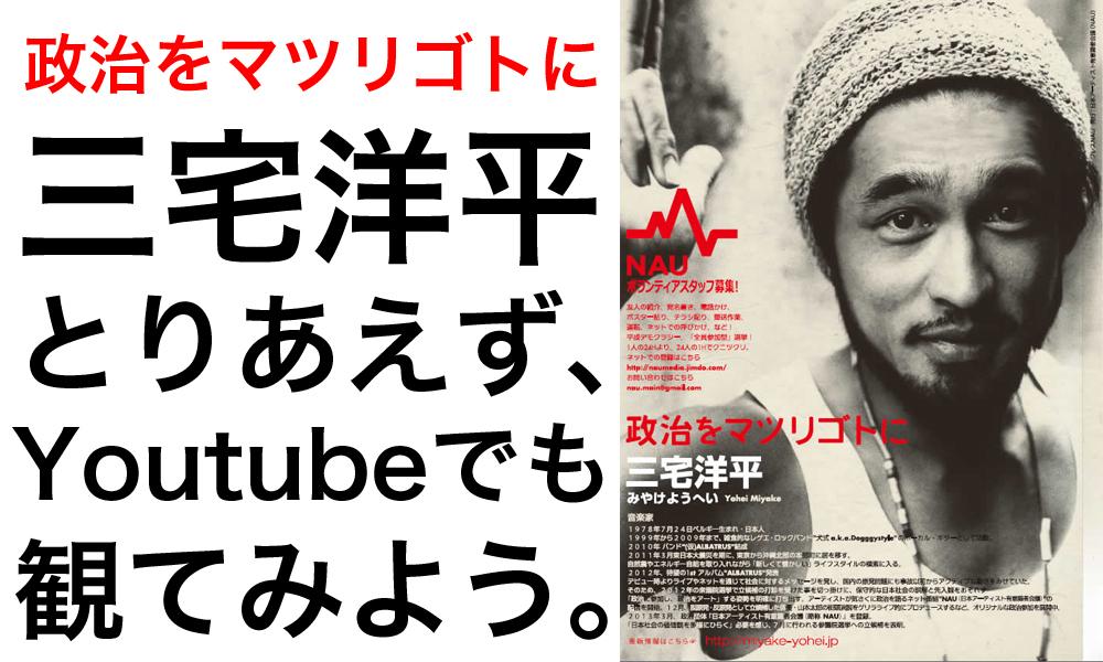miyakeyouhei-02