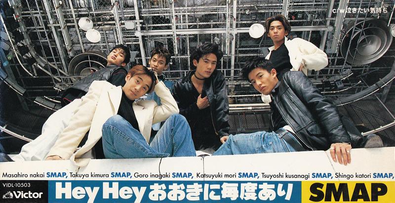 SMAP『Hey Hey おおきに毎度あり』高画質ジャケット画像