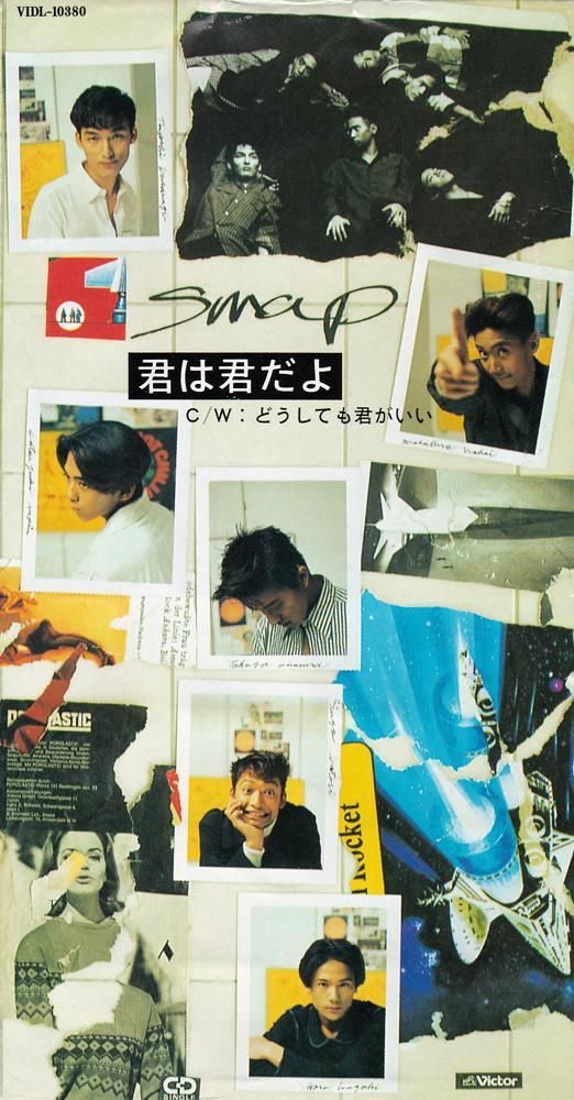 SMAP『君は君だよ』高画質ジャケット画像