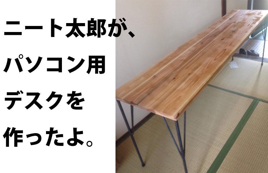 neet-desk