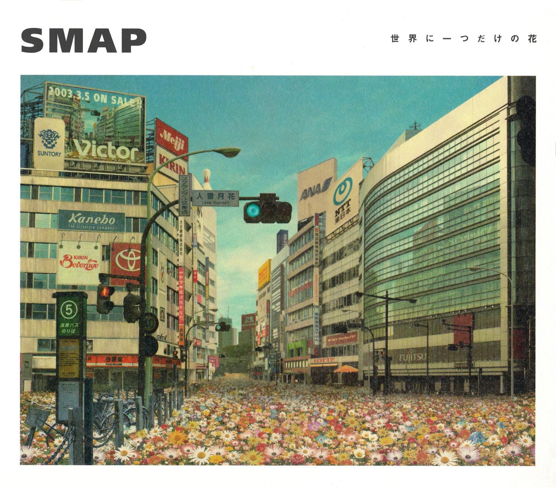 SMAP『世界に一つだけの花』高画質ジャケット画像
