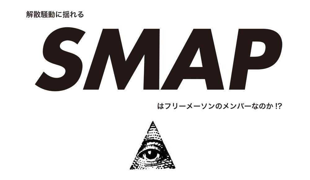 smap-freemason