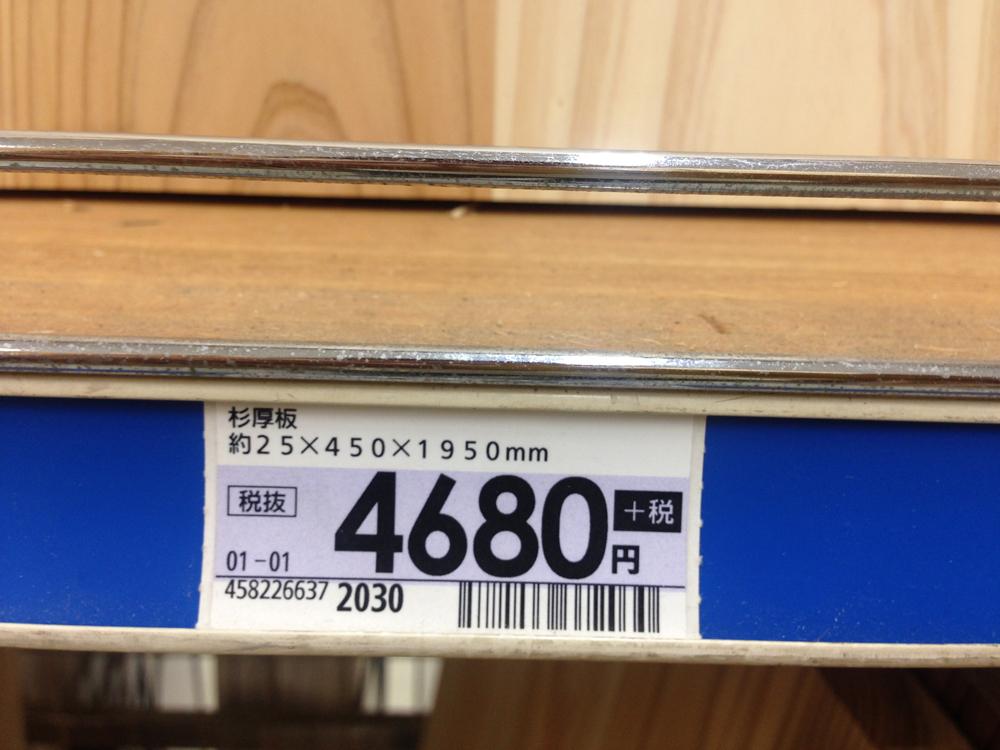 杉厚板 幅450 × 板の厚さ25 × 1950mm 4,680円