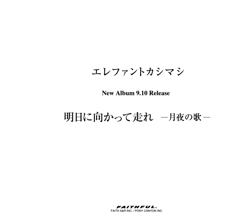 エレファントカシマシ『明日に向かって走れ -月夜の歌-』の高画質ジャケット画像