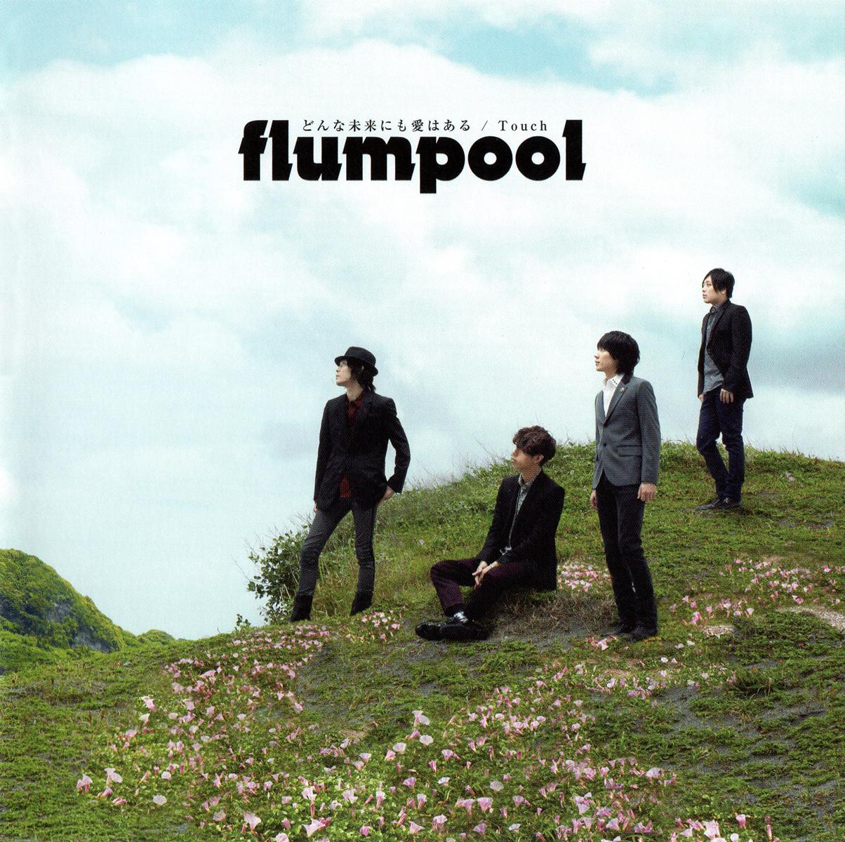 どんな未来にも愛はある / Touch <初回盤> flumpool (フランプール)の高画質ジャケット画像