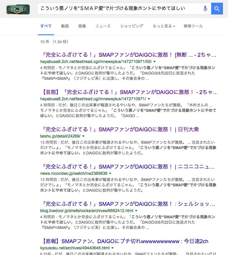 google-smap-daigo