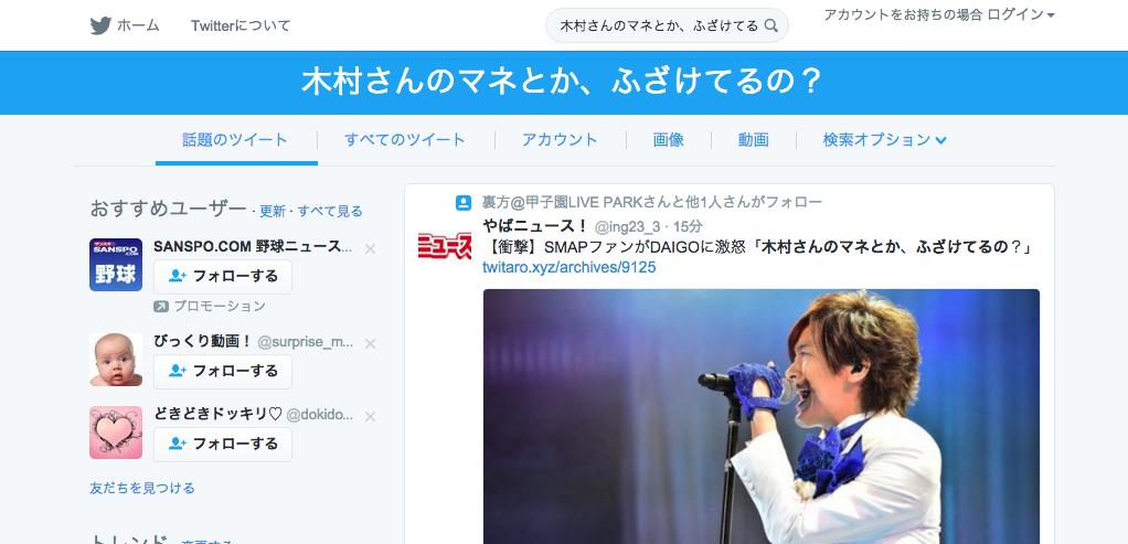 「木村さんのマネとか、ふざけてるの?」で検索してみた結果。のスクリーンショットが像。