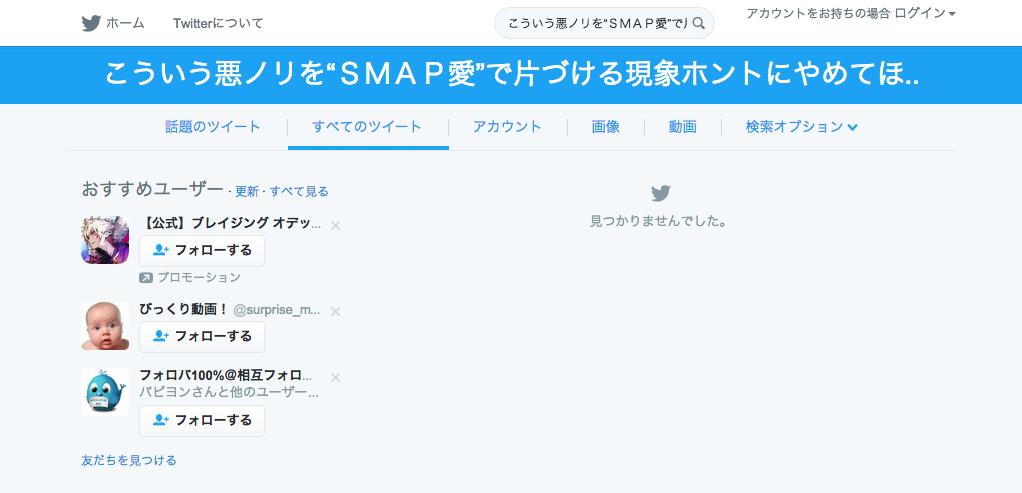 """「こういう悪ノリを""""SMAP愛""""で片づける現象ホントにやめてほしい」で検索してみた結果。のスクリーンショット画像。"""