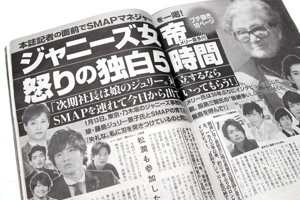 週刊文春2015年1月29日号